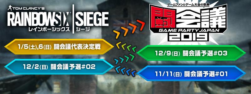 PS4版国内最強チーム決定戦 2019 代表決定戦 日程変更について