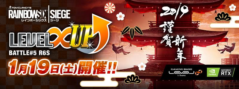 LEVEL∞ UP Battle#5 R6S 最終結果および視聴者プレゼント当選者発表!
