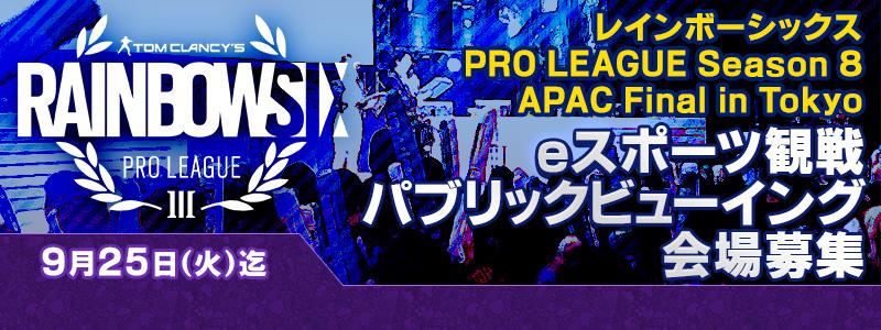 「レインボーシックス APAC Finals in Tokyo 」パブリックビューイング会場大募集!
