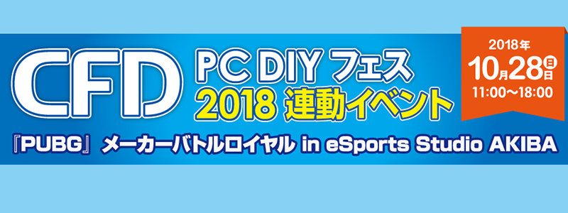 10/28(日) PCパーツメーカー対抗「PUBG」バトルロイヤル in eSports Studio AKIBA