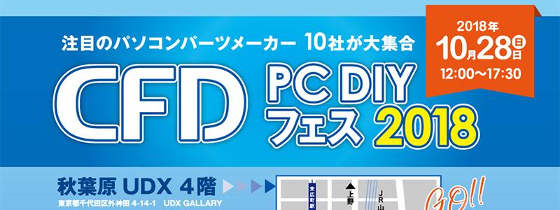 注目のPCパーツメーカーが10社集結「CFD PC DIY フェス 2018」10月28日開催決定!
