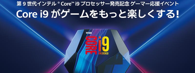 【賞品追加】11/23(金・祝) 第9世代インテル® Core™ i9 プロセッサー発売記念イベントにて PC版ソウルキャリバー6 オフライン大会が開催