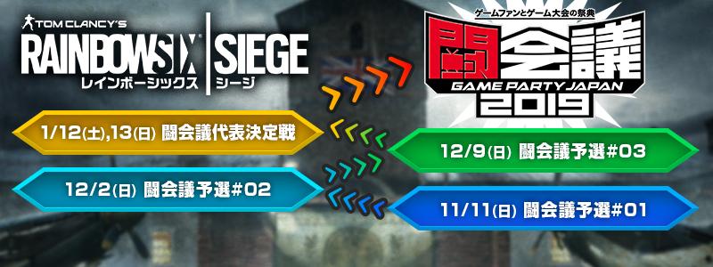 「レインボーシックス シージ PS4版国内最強チーム決定戦 2019」開幕!