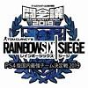 『レインボーシックス シージ』「闘会議2019」でグッズ先行販売決定!PS4版最強チーム決定戦ステージは27日(日)14時~!