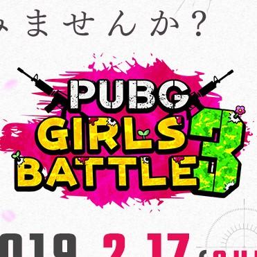 DMM GAMES「PLAYERUNKNOWN'S BATTLEGROUNDS」 第三回「PUBG GIRLS BATTLE」ご協賛企業様を発表 eSportsの協賛で初めて吉野家が初参戦!