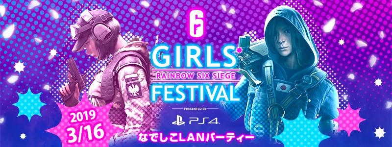 3/16(土)「レインボーシックス シージGIRLS' FESTIVAL Presented by PlayStation®4」参加受付開始!