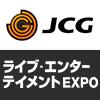 2/27(水)~3/1(金) 「ライブ・エンターテインメントEXPO」にJCGが出展、ウイイレ「eスポーツ」 エキシビションマッチを毎日開催!