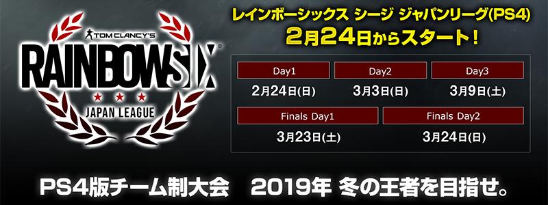 レインボーシックス シージ ジャパンリーグ(PS4) 2019 Winter