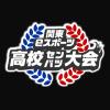 関東eスポーツ高校センバツ大会開催!モンスターストライク」と「PUBG MOBILE」を採用