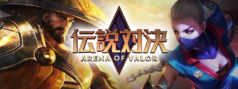 3/30(土) 伝説対決 -Arena of Valor- 日本代表決定戦シリーズ 公認予選大会 JCG AoV  第2回大会 エントリー受付中