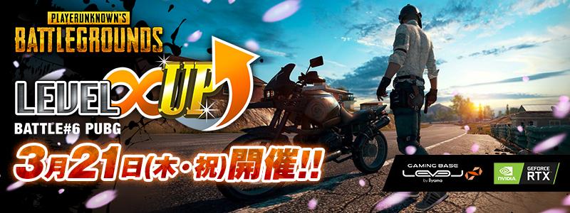 3/21(木・祝) LEVEL∞ UP Battle#6 PUBG 開催!