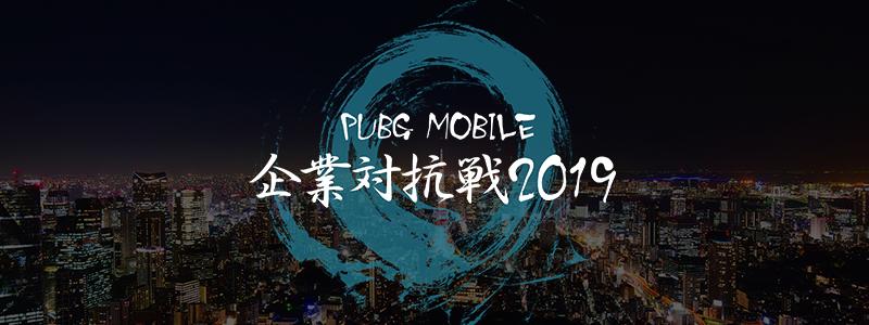 社会人チームが最強企業の座を目指して激突! 『PUBG MOBILE 企業対抗戦 2019』 5月11日(土)開催決定!