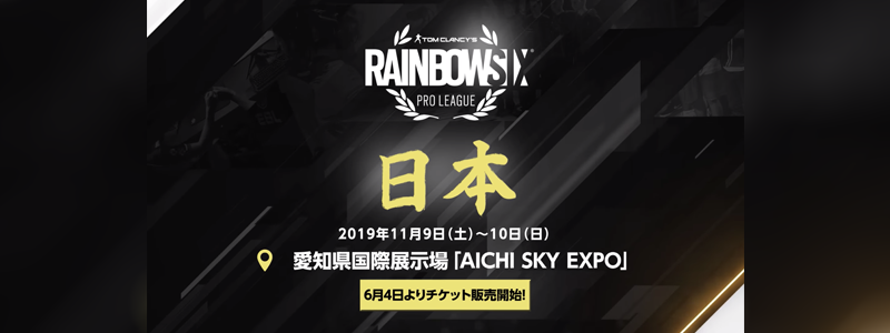 PC版 『レインボーシックス シージ』 プロリーグ シーズン10 ファイナル 11月9日・10日に日本で開催決定!