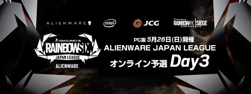 5月26日(日)開催、レインボーシックス シージ ALIENWARE JAPAN LEAGUE SPRING オンライン予選#03 キャスター決定!