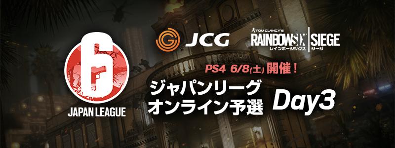 6月8日開催!レインボーシックスシージ ジャパンリーグ(PS4) Springオンライン予選 #03