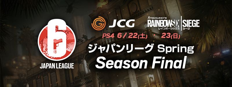 レインボーシックス シージ ジャパンリーグ Season Final