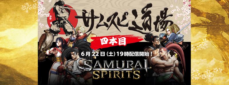 SAMURAI SPIRITS「サムスピ道場」四本目!
