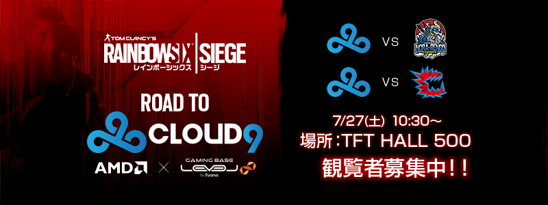 ROAD TO CLOUD9 AMD x LEVEL∞  オフライン進出2チーム決定!