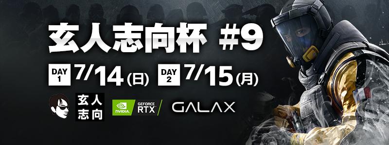 7/14(日)、15日(月)開催、玄人志向杯#9参加登録チーム196チームに増加!