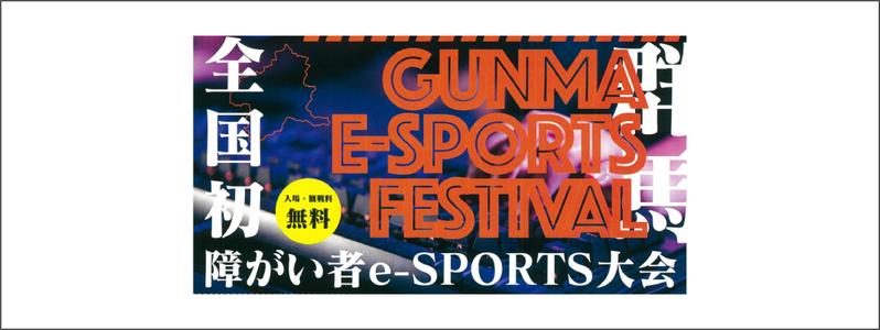 群馬県高崎市で障がい者限定のeスポーツ大会を開催 「障がいのカタチを変える」を理念に全国初の試み!