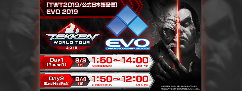 Tekken World Tour 2019公式日本語配信決定!