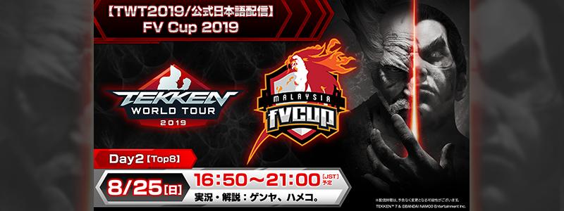 Tekken World Tour 2019(Rev Major 2019 Day2/Top8)公式日本語配信決定!