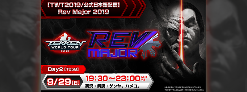 Tekken World Tour 2019(Rev Major 2019 Day2/Top8)公式日本語配信決定!