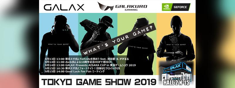 GALAX/GALAKURO GAMINGが東京ゲームショウに帰ってきた!