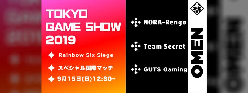 TOKYO GAME SHOW 2019 OMENブースで国際交流マッチ!