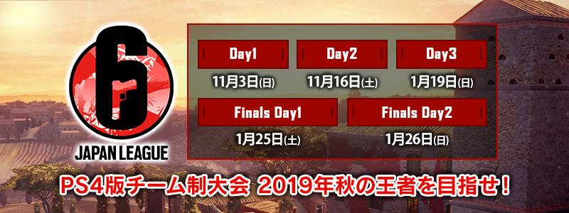 レインボーシックスシージ ジャパンリーグ(PS4) Autumn オンライン予選