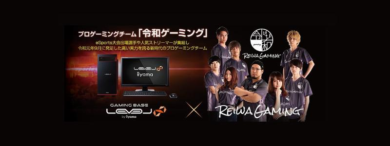 LEVEL∞,プロチーム「令和ゲーミング」とスポンサー契約を締結。スポンサー契約発表会&ファンミーティングを開催!