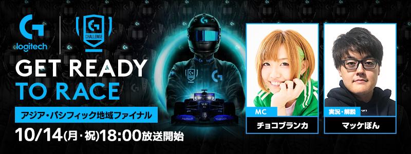 Logitech G Challenge 2019 アジア・パシフィック地域ファイナルを放送!