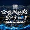 PUBG MOBILE企業対抗戦2019 Season2  結果発表!