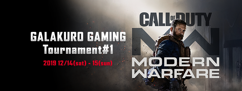 GALAKURO GAMING主催 「GALAKURO GAMING Tournament#1」開催決定! 使用タイトルは「Call of Duty Modern Warfare」!
