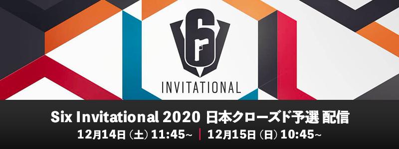 『レインボーシックス シージ』Six Invitational 2020 の日本予選が11月30日 (土) にスタート!