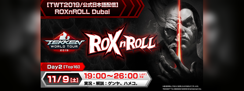 Tekken World Tour 2019(ROXnROLL Dubai Day2/Top16)公式日本語配信決定!