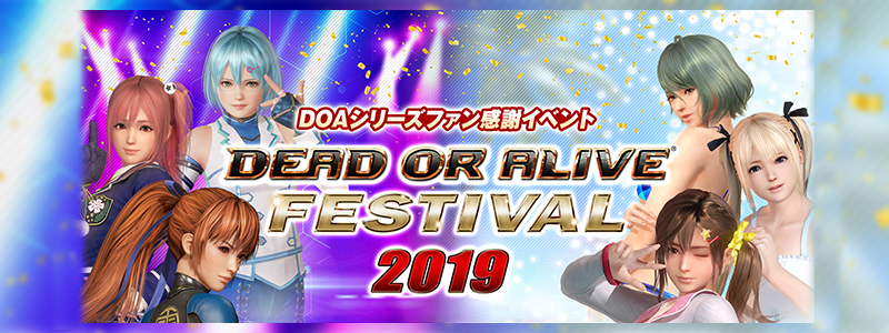 「DEAD OR ALIVE FESTIVAL 2019」開催のお知らせ
