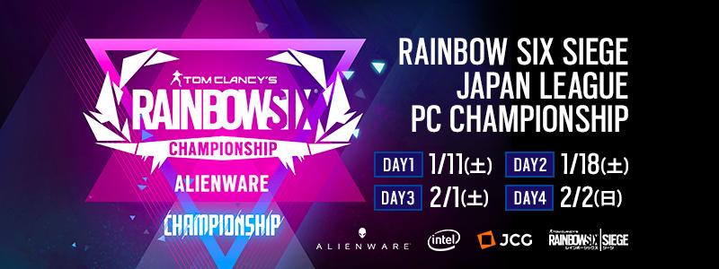 Rainbow Six Siege ALIENWARE CHAMPIONSHIP