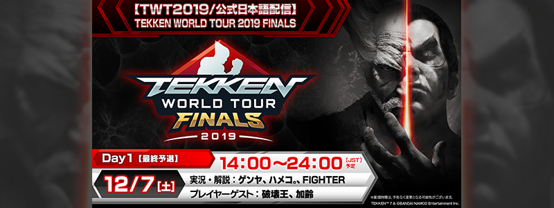 Tekken World Tour 2019(FINAL Day1/Day2)公式日本語配信決定!