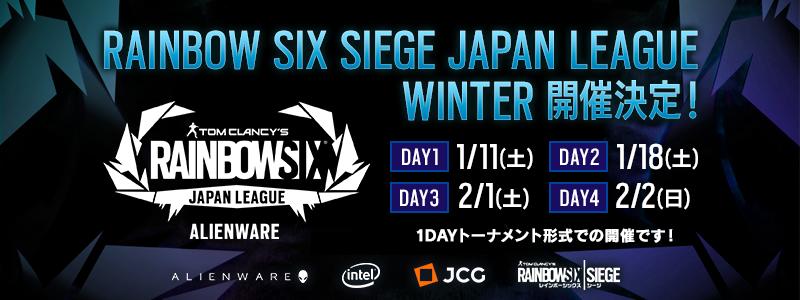 ALIENWARE JAPAN LEAGUE WINTER 開催決定!