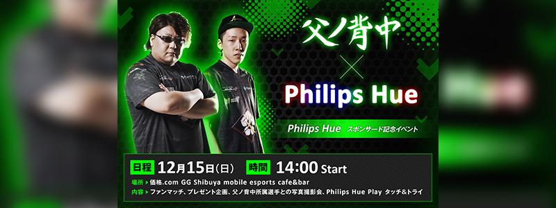 父ノ背中×Philips Hue Philips Hue スポンサード記念イベント開催決定