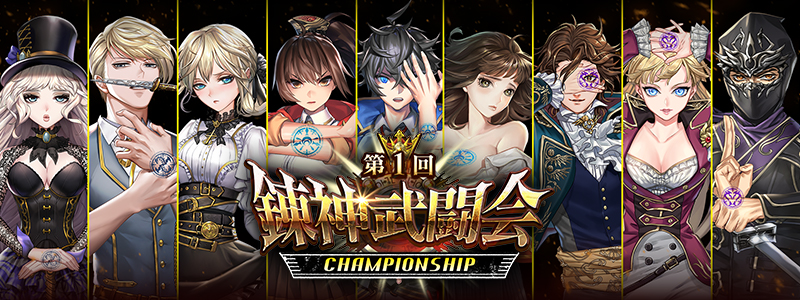 対戦型デッキバトル『錬神のアストラル』第1回錬神武闘会 CHAMPIONSHIP 開催のお知らせ