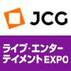 株式会社JCG 第7回ライブ・エンターテイメントEXPO出展情報