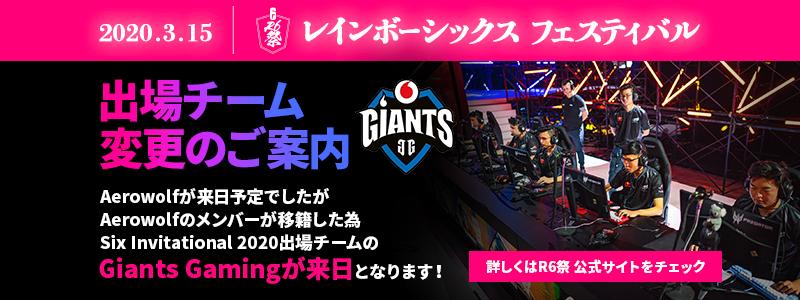 【お詫びと訂正】レインボーシックス フェスティバル 来日チーム変更のお知らせ