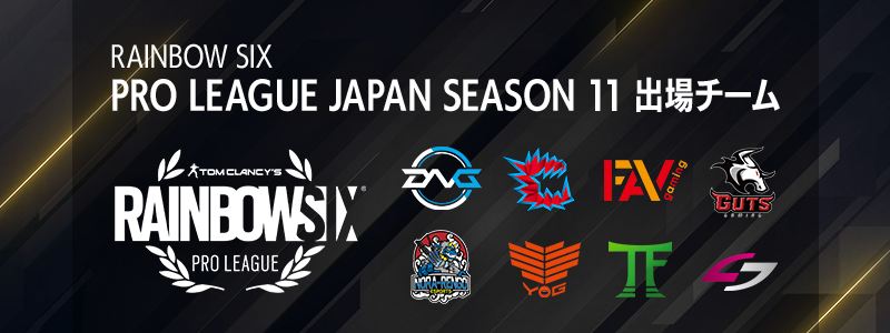 ESL Rainbow Six Pro league Japan Season 11