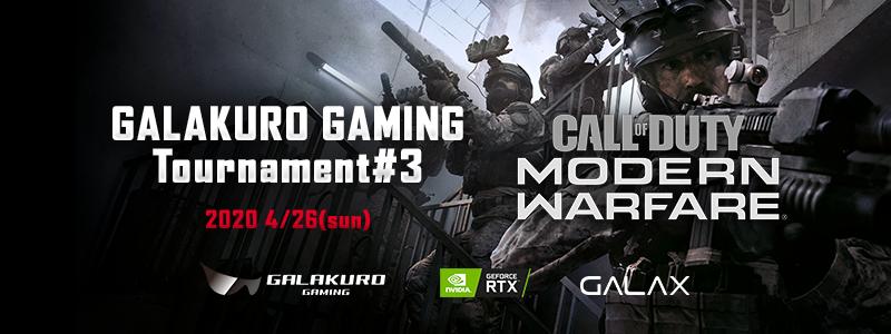 GALAKURO GAMING Tournament#3開催決定&エントリー受付開始!
