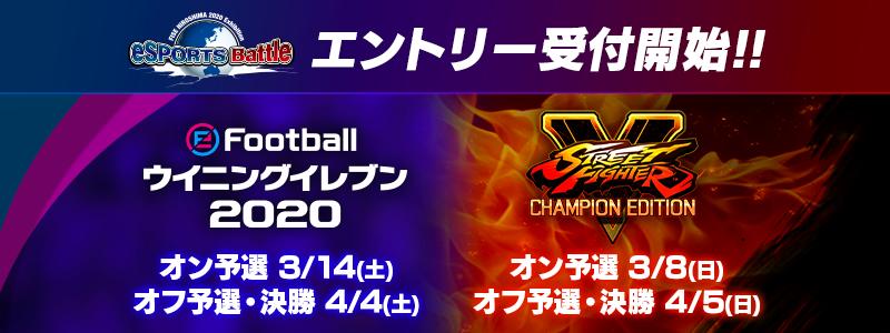 『FISE HIROSHIMA 2020 Exhibition eSPORTS Battle』開催決定!! (3/16 更新)