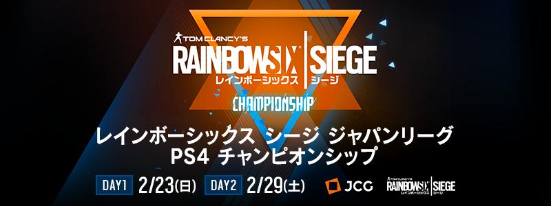 レインボーシックス シージ(PS4) CHAMPIONSHIP 開催!!