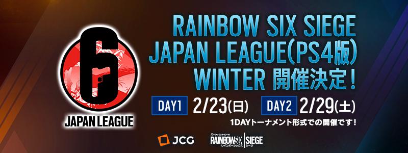 レインボーシックスシージ ジャパンリーグ (PS4) Winter 開催決定!