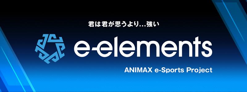 """アニマックス eスポーツ 新規プロジェクト""""e-elements""""始動!~日本発のeスポーツコンテンツを国内・海外に発信~"""